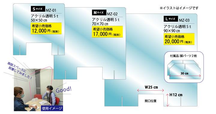 NTC-MZ010203